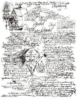 Бесы. Страница из рукописи